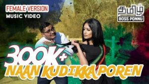 Naan Kudikka Poren Song Lyrics - Female Version