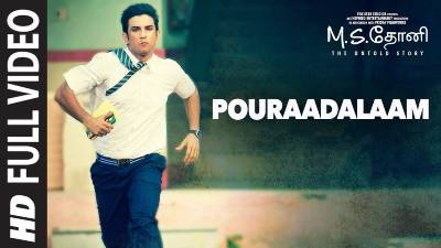 Pouraadalaam Song Lyrics - M.S. Dhoni