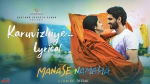 Karuvizhiye Song Lyrics - Manase Namaha