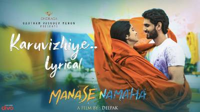 Karuvizhiye Song Lyrics - Manase Namaha