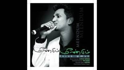 Meendum Meendum Song Lyrics - Dhilip Varman