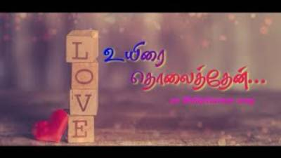 Uyirai Tholaithen Song Lyrics -Dhilip Varman