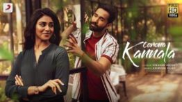 Corona Kannala Song Lyrics In Tamil - Amithash