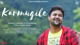 Karmugile Song Lyrics In Tamil - D Sathyaprakash