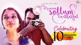 Mounam Sollum Varthaigal Song Lyrics - Pessamal