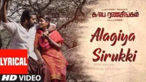 Alagiya Sirukki Song Lyrics - Ka Pae Ranasingam