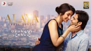 Alaya Song Lyrics - Unarvugal Thodarkathai