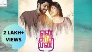 En Kadhalan Song Lyrics - Sreekanth Hariharan