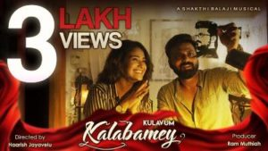 Kulavum Kalabamey Song Lyrics Translation In English