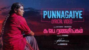 Punnagaiye Song Lyrics - Ka Pae Ranasingam