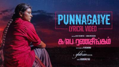 Punnagaiye Song Lyrics - Ka Pae Ranasingam
