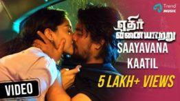 Saayavana Kaatil Song Lyrics - Ethirvinaiyaatru Tamil Movie