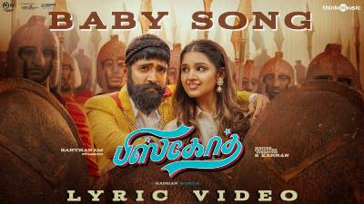 Baby Song Lyrics - Biskoth
