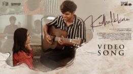 Kadhalikkiren Song Lyrics - Dhinesh Nagarajan & Sanjana