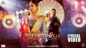 Kanmaniye Song Lyrics - Arunraja Kamaraj