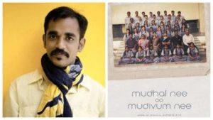 Mudhal Nee Mudivum Nee Song Lyrics In English Translation
