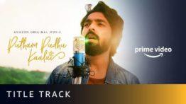 Putham Pudhu Kaalai Title Track Song Lyrics - Putham Pudhu Kaalai