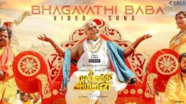 Bhagavathi Baba Song Lyrics - Mookuthi Amman