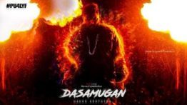 Dasamugan Song Lyrics - Havoc Brothers (Havoc Mathan)