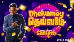 Dheivamey Song Lyrics - Santesh