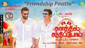 Friendship Paattu Song Lyrics - Kalathil Santhippom