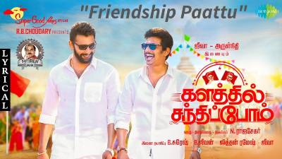 Friendship Paattu Song Lyrics - Kalathil Santhippom