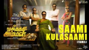 Saami Kulasaami Song Lyrics - Mookuthi Amman