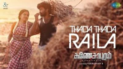Thada Thada Raila Song Lyrics - Ganesapuram