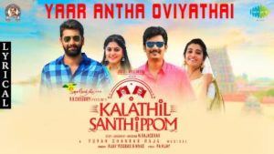 Yaar Antha Oviyaththai Song Lyrics - Kalathil Santhippom