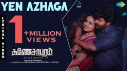 Yen Azhaga Song Lyrics - Ganesapuram