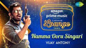 Namma Ooru Singari Song Lyrics - Vijay Antony