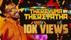 Theriyuma Theriyatha Song Lyrics - V-PRO from Northern Anthem