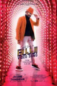 Bujji Song Lyrics In English Translation - Jagame Thandhiram