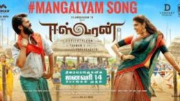Mangalyam Song Lyrics - Eeswaran
