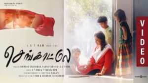 Sengaatula Song Lyrics - Brindha Sivakumar & A T Ram
