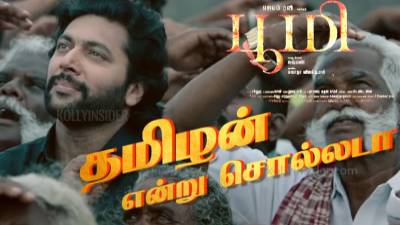 Tamizhan Endru Sollada Song Lyrics In English Translation - Bhoomi