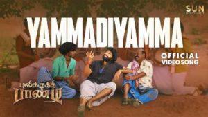 Yammadiyamma Song Lyrics - Pulikkuthi Pandi