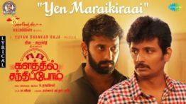 Yen Maraikiraai Song Lyrics - Kalathil Santhippom