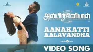Aanakatti Aalavandha Song Lyrics - Anbirkiniyal