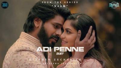 Adi Penne Song Lyrics (Duet) - Naam Tamil Series