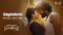 Alangalankuruvi Song Lyrics - Pulikkuthi Pandi