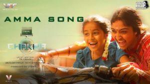 Amma Song Lyrics - Chakra