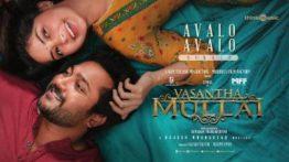 Avalo Avalo Song Lyrics - Vasantha Mullai