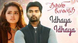 Idhaya Idhaya Song Lyrics - Thalli Pogathey