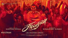 Jai Sulthan Song Lyrics - Karthi's Sulthan
