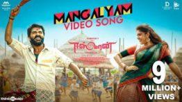 Mangalyam Song Lyrics With English Translation - Eeswaran
