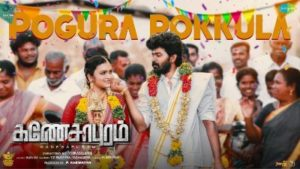 Pogura Pokkula Song Lyrics - Ganesapuram