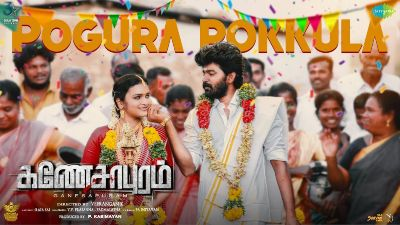 Pogura Pokkula Song Lyrics - Ganesapuram
