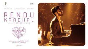 Rendu Kaadhal Song Lyrics - Kaathuvaakula Rendu Kaadhal