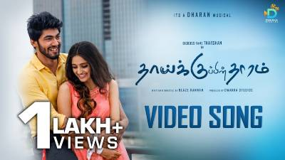 Thaaiku Pin Thaaram Song Lyrics - Tharshan & Ayeesha (1)